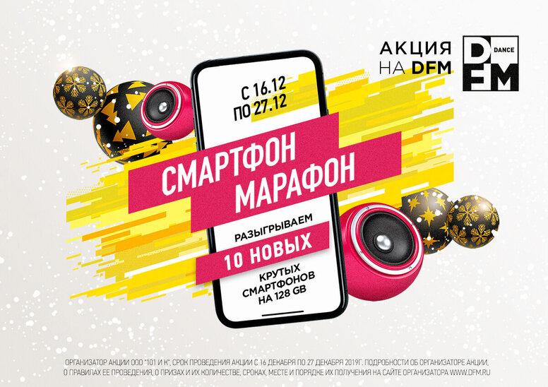 Смартфон-марафон: радио DFM разыграет десять новеньких смартфонов