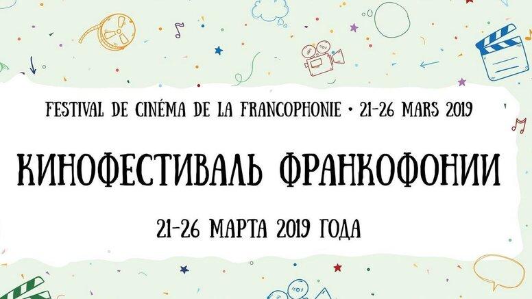 Кинофестиваль Франкофонии пройдет с 21 по 25 марта