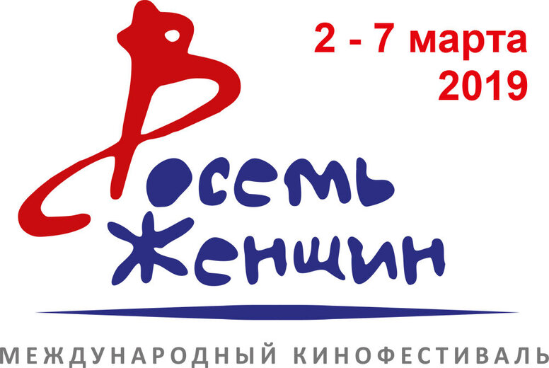V Международный кинофестиваль «8 женщин» пройдет в Москве с 2-7 марта
