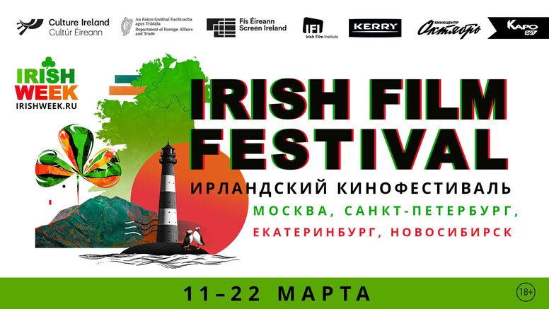 13-й Фестиваль ирландского кино пройдет в четырёх городах России