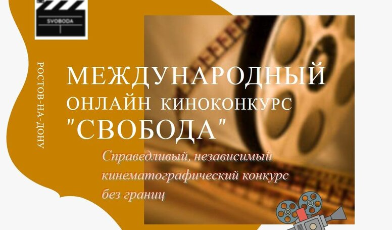 Продолжается прием заявок на международный конкурс «Свобода»