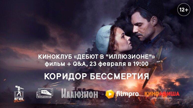 Фильм «Коридор бессмертия» о неизвестных фактах блокады Ленинграда покажут в Иллюзионе