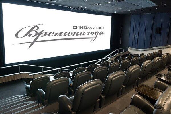 фотография кинотеатра Времена года ─