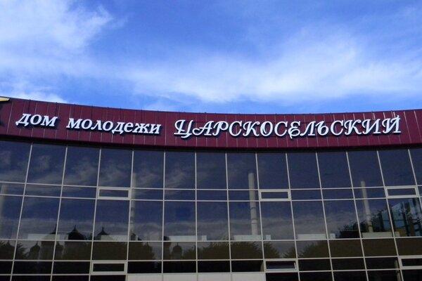 фотография киноклуба Дом молодежи «Царскосельский» ─