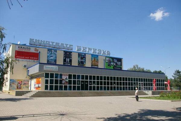 фотография кинотеатра Березка ─ Фасад