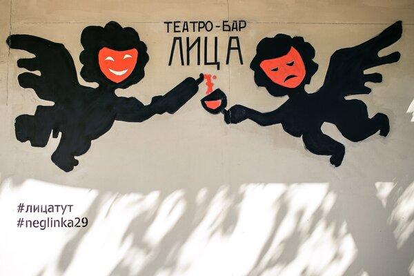 фотография киноклуба Театро-Бар «Лица» ─ Логотип