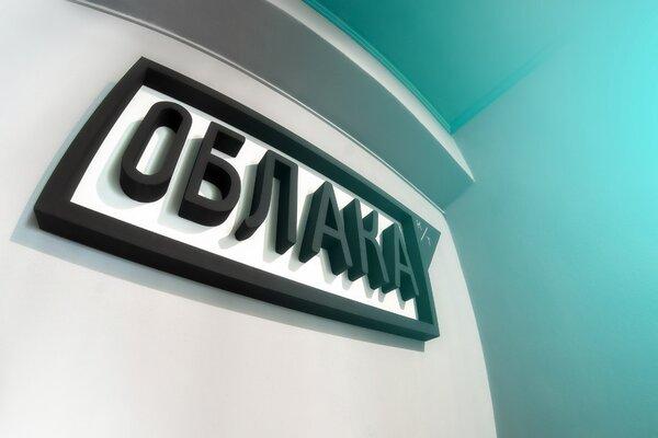фотография кинотеатра Облака ─ Вывеска/логотип кинотеатра