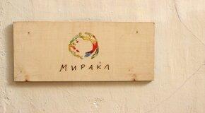 Событийное пространство «Миракл»
