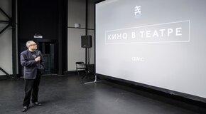 Кино в театре