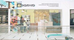 Антикафе ВКино