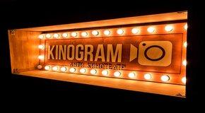 Анти-кинотеатр Kinogram