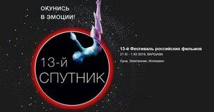 Фестиваль российских фильмов «Спутник над Польшей» пройдет с 21 ноября по 1 декабря