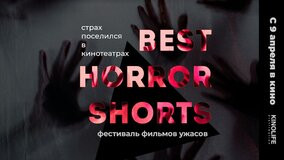 Фестиваль ужасов Best Horror Shorts