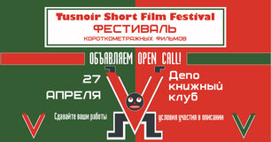 Фестиваль короткометражных фильмов Tusnoir Short Film Festival пройдет в «Депо»