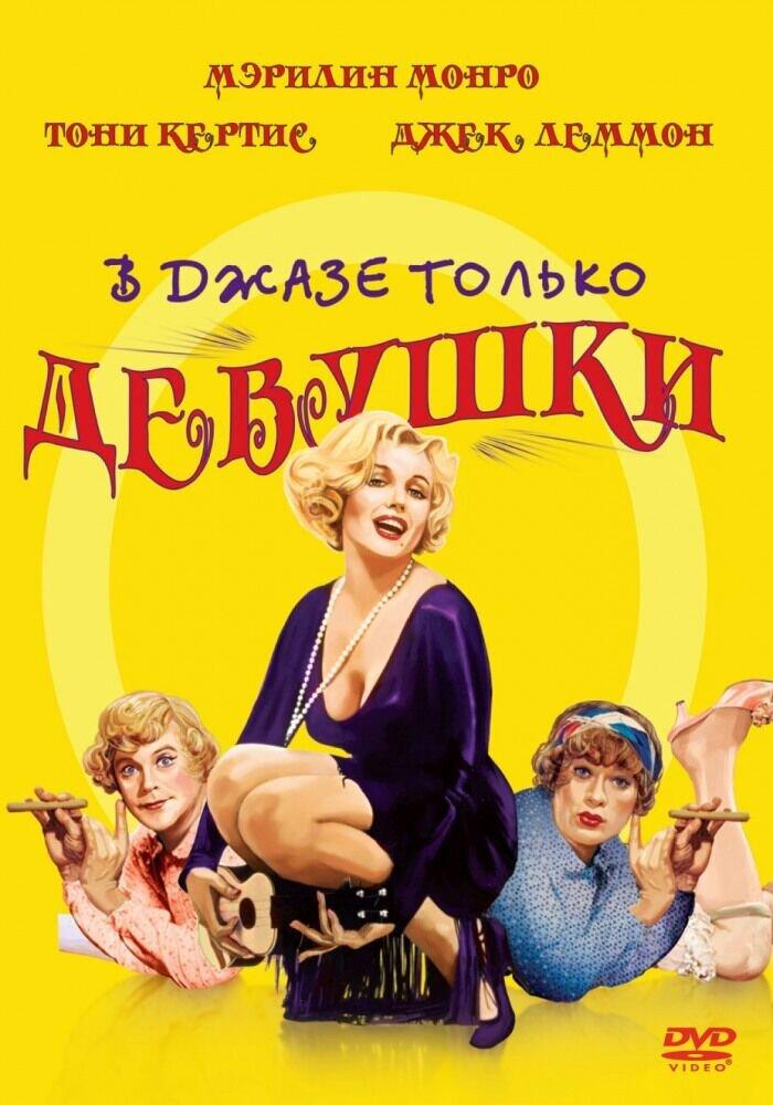 В джазе только девушки 1959 - Алексей Михалёв