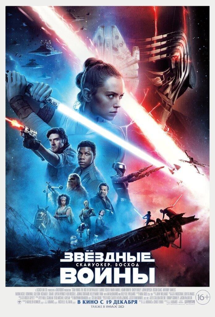 Звездные войны: Эпизод 9
