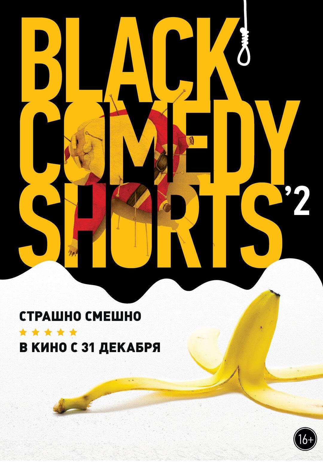 Black Comedy Shorts 2