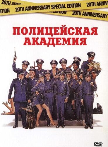Полицейская академия 1984 - профессиональный