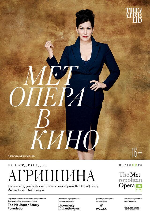 TheatreHD: Агриппина