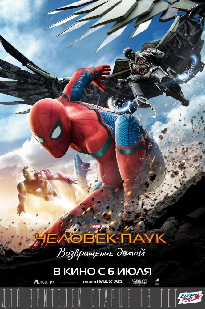 фильм человек паук возвращение домой год выпуска и дата