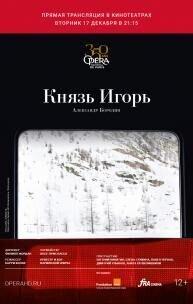 ONP опера: Князь Игорь