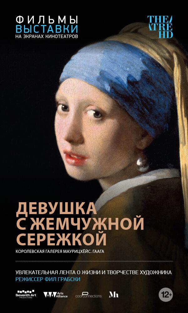 Кино девушка с жемчужной сережкой рецензии 4095