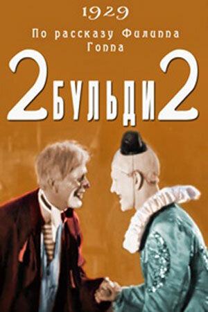 Два-Бульди-два