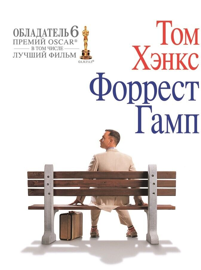 Фильм форрест гамп постер