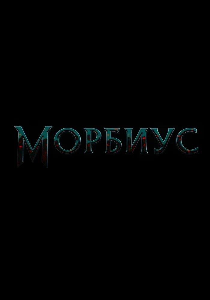 Морбиус