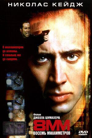 8 миллиметров 1999 - Юрий Живов