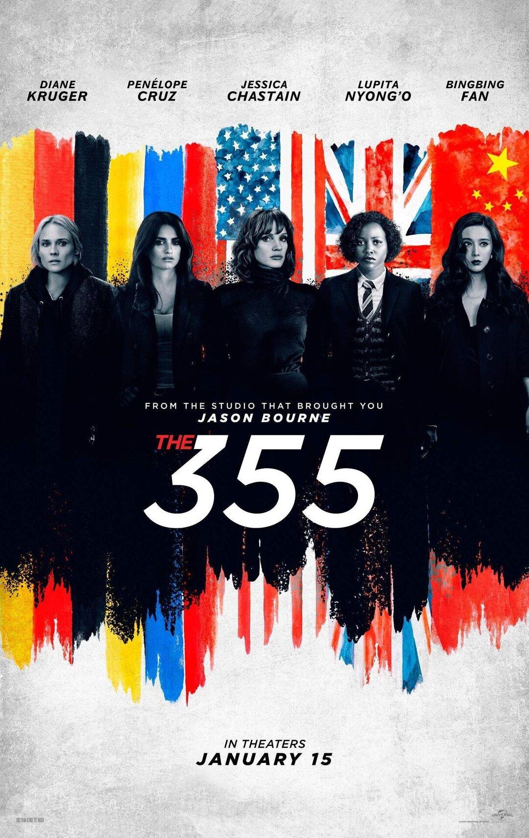 Код 355