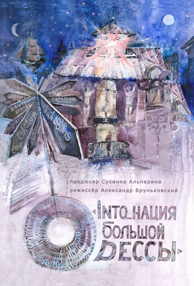 Интонации большой Одессы