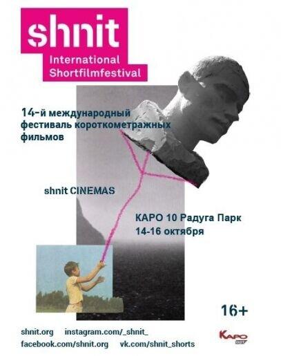 Фестиваль короткометражного кино Shnit - 2016
