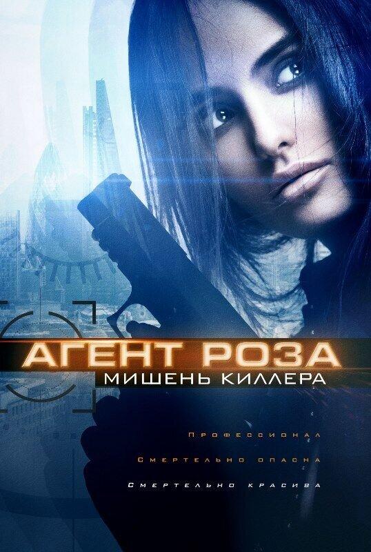 Агент Роза: мишень киллера