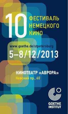Фестиваль Немецкого кино 2013