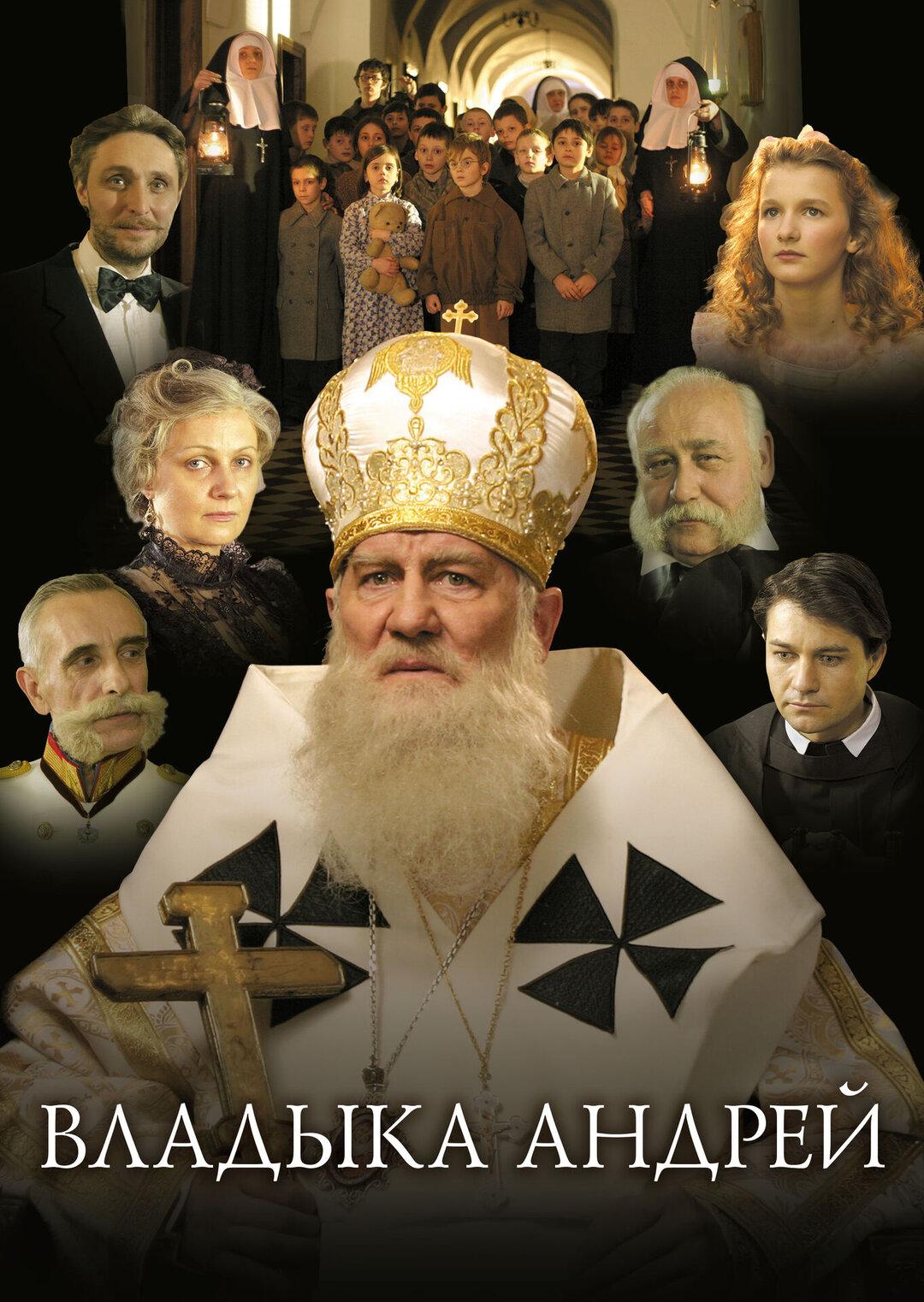 Владыка Андрей