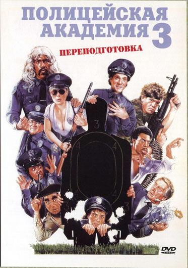 Полицейская академия 3: Переподготовка 1986 - Леонид Володарский