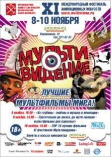 """XI Международный фестиваль анимационных искусств """"Мультивидение – 2013"""""""