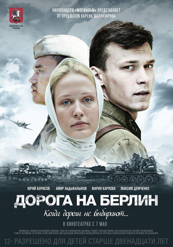Фильмы на русском #6