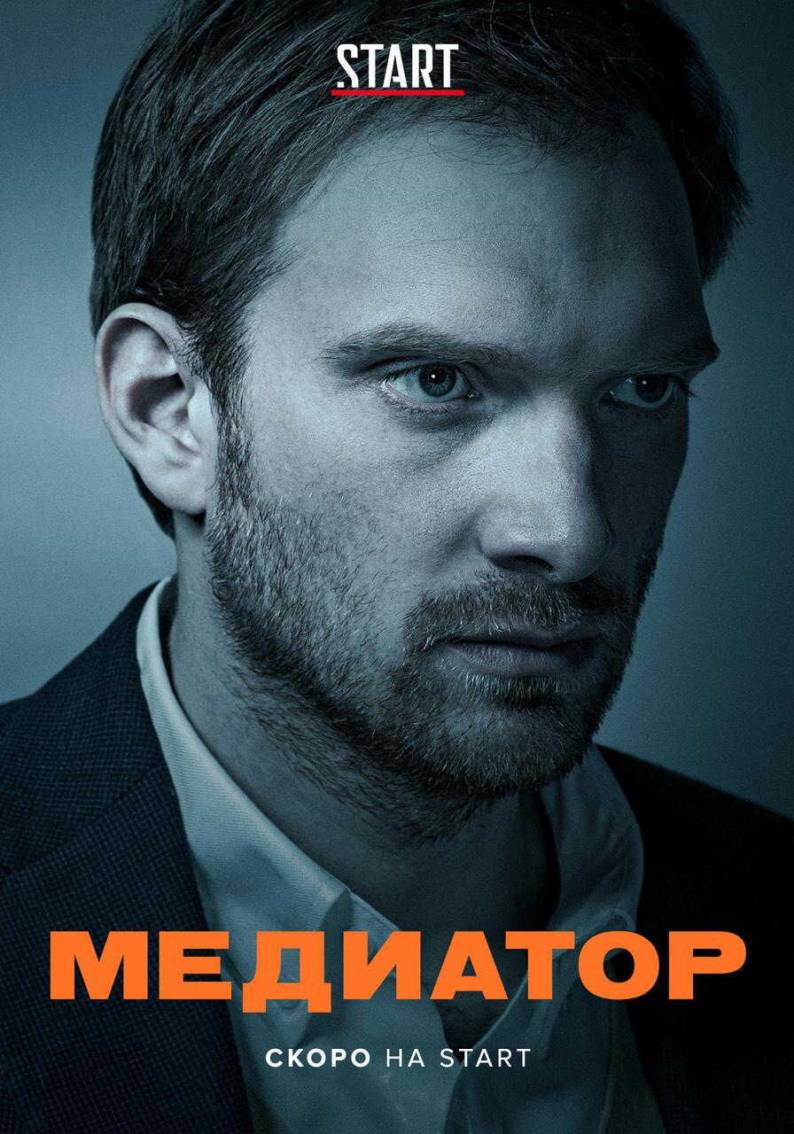 Медиатор (2021)