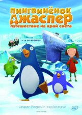 Постер к фильму «Приключения пингвиненка Джаспера»