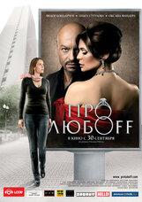 Постер к фильму «Про любоff»