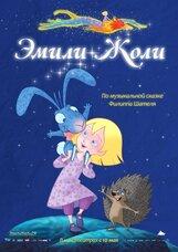Постер к фильму «Эмили Жоли»