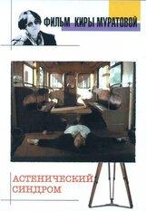 Постер к фильму «Астенический синдром»