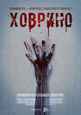 Постер к фильму «Ховрино. Блог из преисподней»