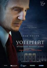 Постер к фильму «Уотергейт. Крушение Белого дома»
