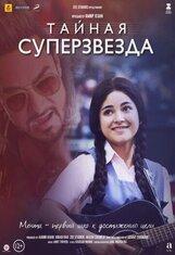 Постер к фильму «Тайная суперзвезда»