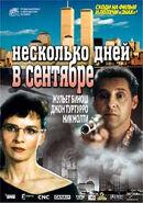Постер к фильму «Несколько дней в сентябре»