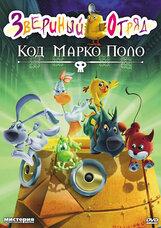 Постер к фильму «Звериный отряд: код Марко Поло»