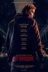 Постер к фильму «Угонщик»